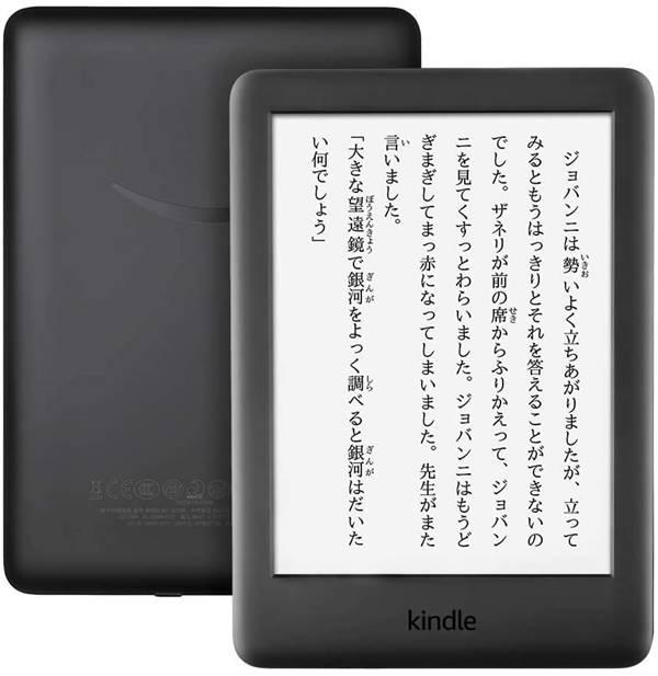 Kindle Wi-Fi(8GB)電子書籍リーダー