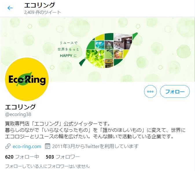エコリングの公式Twitter