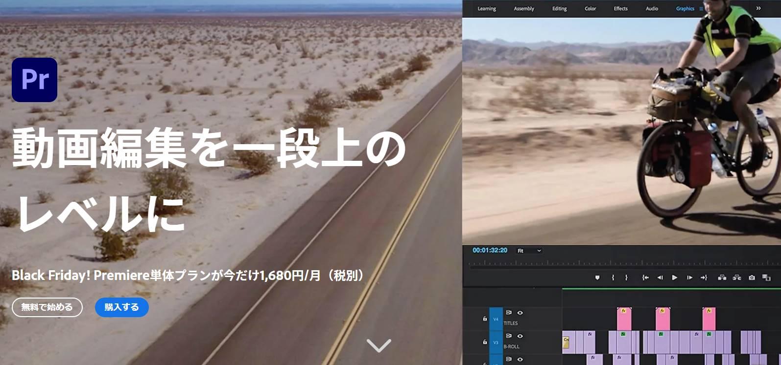 Premiere Pro(プレミアプロ)