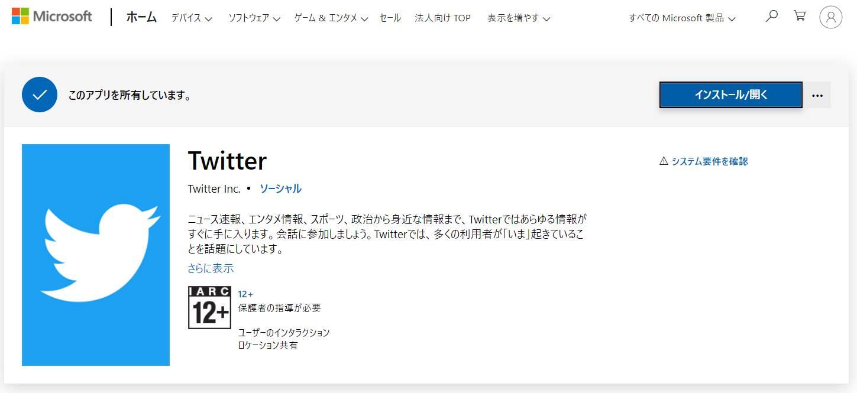 PC版のTwitterアプリ