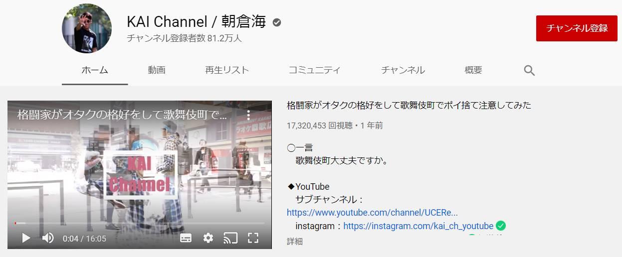 朝倉海のYouTubeチャンネル