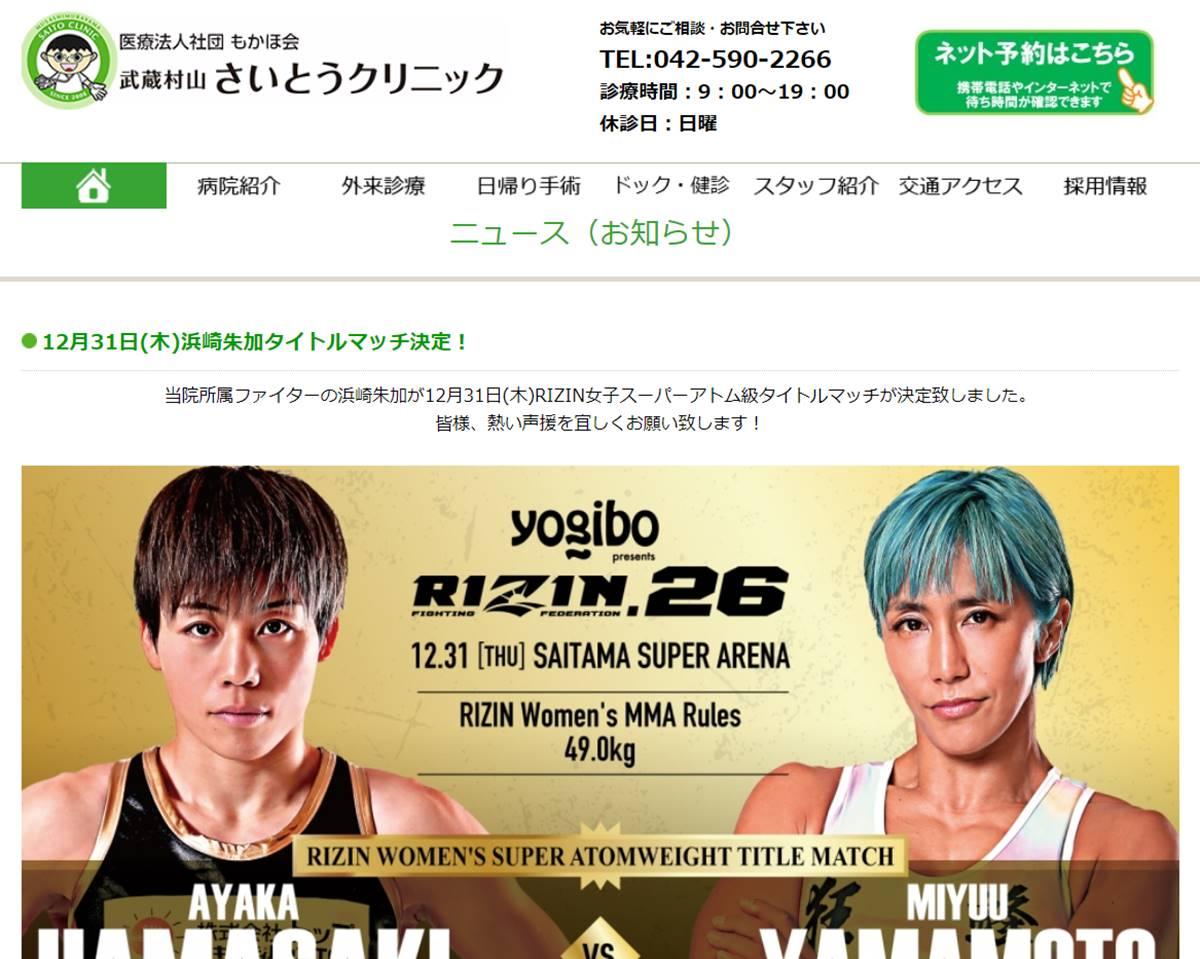 浜崎朱加のRIZIN出演の宣伝