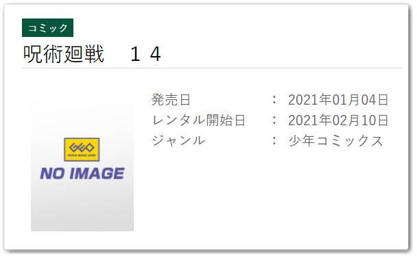 ゲオの呪術廻戦14巻レンタル開始日