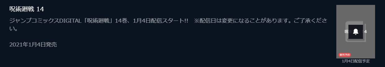 呪術廻戦14巻のU-NEXT配信予定日