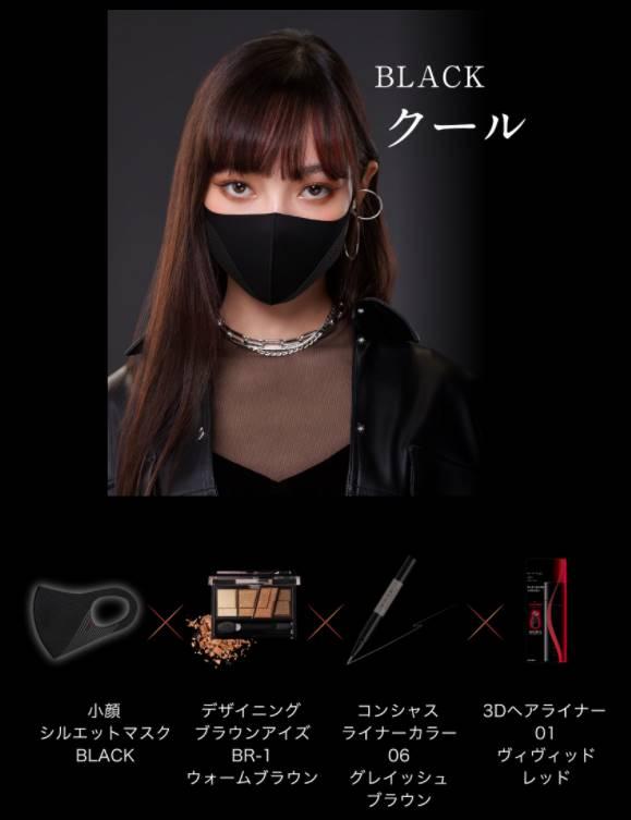 ブラックのマスクに合うメイクアップ商品