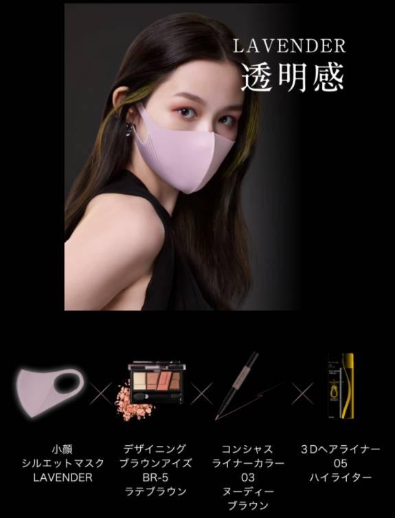 ラベンダーのマスクに合うメイクアップ商品