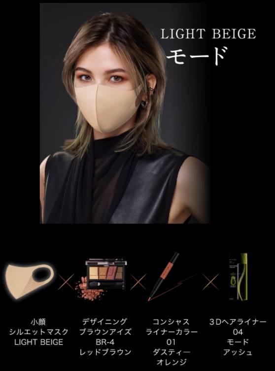 ライトベージュのマスクに合うメイクアップ商品