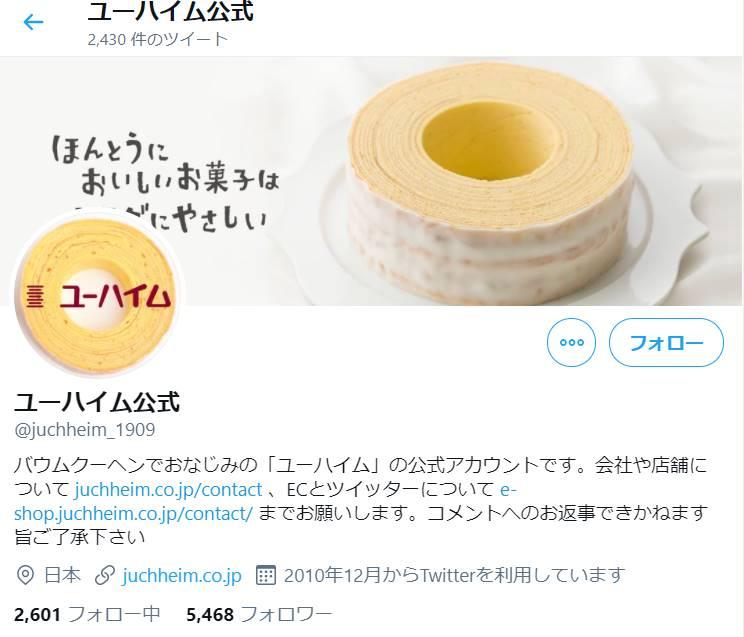 ユーハイムの公式Twitter