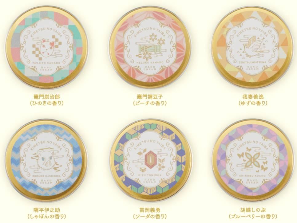 C賞:ハンドクリーム全6種