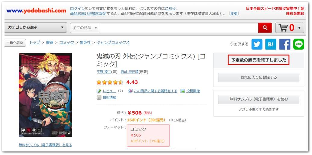 ヨドバシ.com在庫切れ