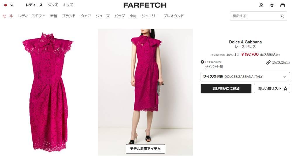 「FARFETCH」の通販サイト