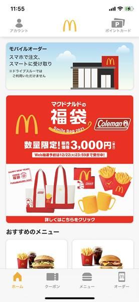 アプリの福袋宣伝画面