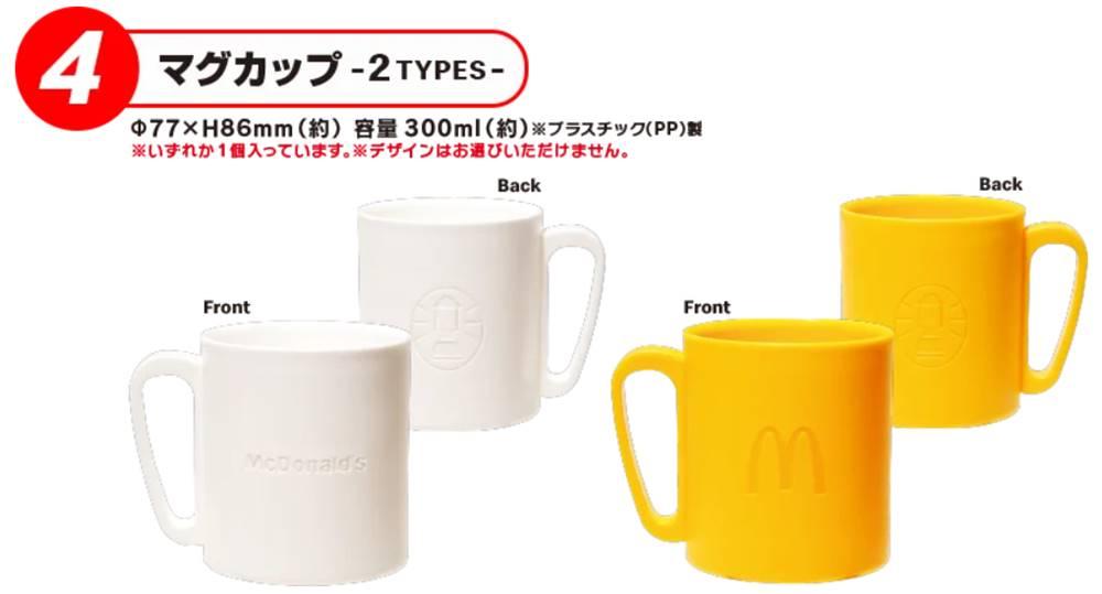 ④マグカップ