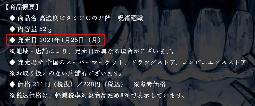 呪術廻戦のど飴の発売日