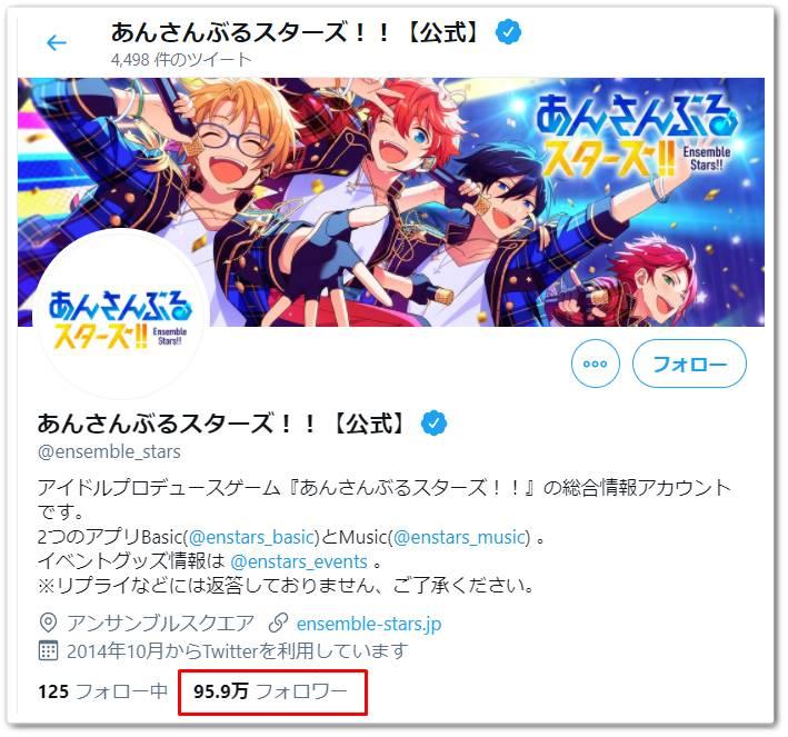 「あんさんぶるスターズ!!」のTwitter公式アカウント